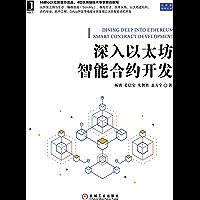 深入以太坊智能合约开发 (区块链技术丛书)