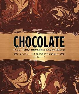 チョコレートの歴史 | ソフィー...