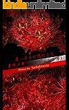 曼珠沙華(Manjusaka): 真っ赤な幻想的な赤い花