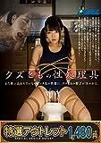 【特選アウトレット】 クズどもの性処理具 / REAL(レアル) [DVD]