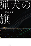 猟犬の旗 猟犬シリーズ (角川書店単行本)