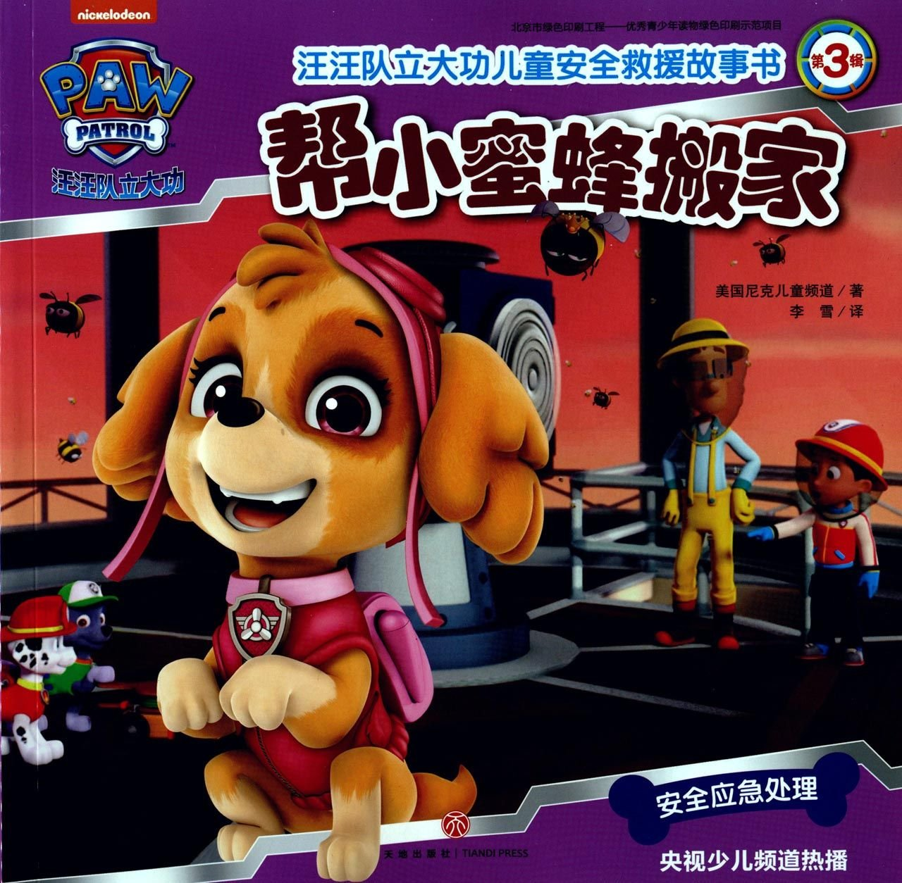 Help the Little Bee Move/ PAW Patrol Children's Safety and Rescue Storybook (Chinese Edition) ebook