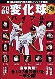 プロ野球変化球バイブル―七色の魔球を手に入れろ! (B・B MOOK 997)