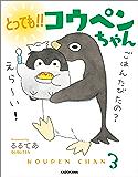 とっても!! コウペンちゃん (中経☆コミックス)
