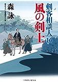 風の剣士 剣客相談人16 (二見時代小説文庫)