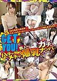 ハチャメチャ素人爆乳ガチナンパ もみもみGet You!げっちゅ〜 #007 [DVD]