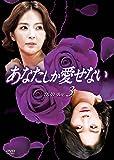 [DVD]あなたしか愛せない DVD-BOX3