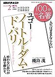 NHK 100分 de 名著 ユゴー『ノートル=ダム・ド・パリ』 2018年 2月 [雑誌] (NHKテキスト)