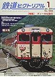 鉄道ピクトリアル 2019年 01 月号 [雑誌]