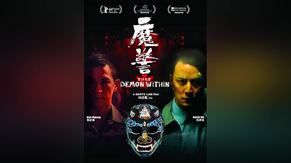 That Demon Within (English Subtitled)