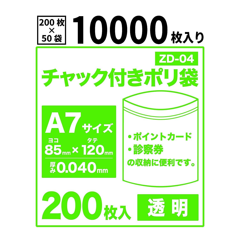 チャック付きポリ袋A7サイズ ヨコ8.5cm×タテ12cm 厚み0.04mm 10,000枚入【BedwinMart】 B078Y37M66  10000枚