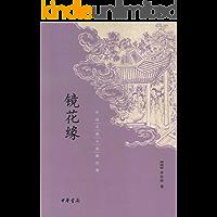 镜花缘--中国古典小说最经典 (中华书局出品)