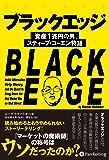 ブラックエッジ ――資産1兆円の男、スティーブ・コーエン物語