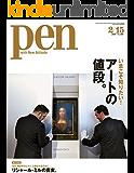 Pen (ペン) 「特集:いまこそ知りたい!アートの値段。」〈2019年2/15号〉 [雑誌]