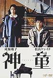 神童 [DVD]