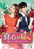 [DVD]真心が届く DVD-BOX2