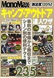 MonoMax特別編集 満足度120%! キャンプ・アウトドア 達人ワザ (TJMOOK)