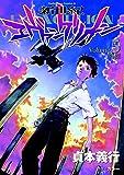 新世紀エヴァンゲリオン (5) (カドカワコミックス・エース)