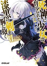 死神に育てられた少女は漆黒の剣を胸に抱くVI (オーバーラップ文庫)