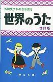 世界のうた 増訂版 外国生まれの日本育ち