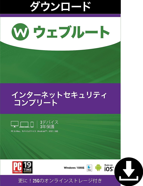 Webroot SecureAnywhere インターネットセキュリティ コンプリート