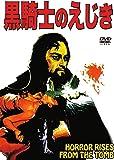 黒騎士のえじき [DVD]