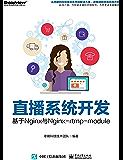 直播系统开发——基于Nginx与Ngirx-rtmp-moule