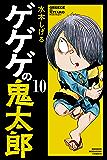 ゲゲゲの鬼太郎(10) (コミッククリエイトコミック)