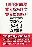 フロウンうんち英単語帳№3 (フロ単シリーズ)