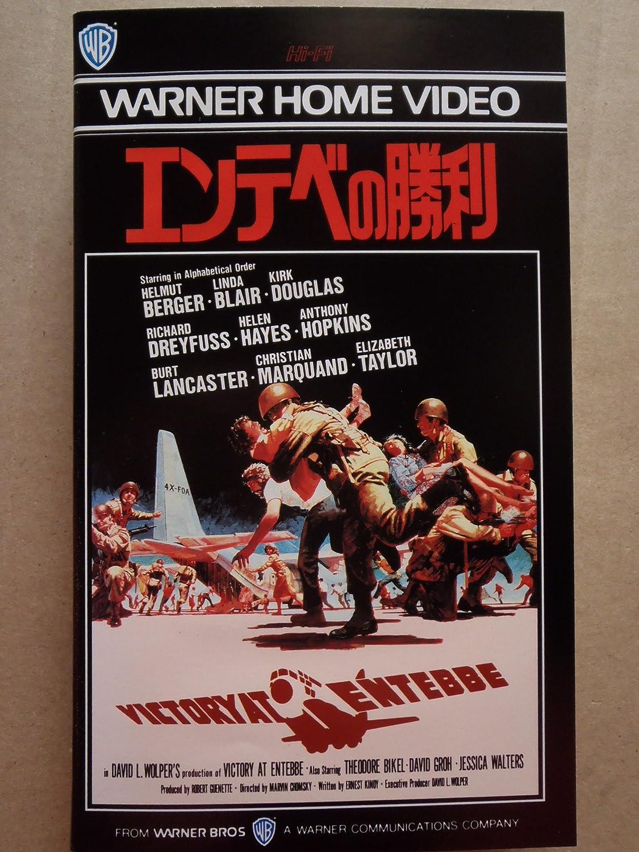 エンテベの勝利 [VHS] B00005IVMA