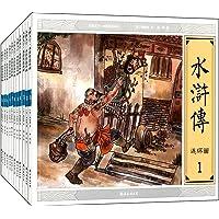 大图大字:水浒传连环画(套装共12册)
