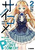 サイコメ 2 殺人姫と林監学校 (ファミ通文庫)