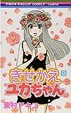 きせかえユカちゃん 9 (りぼんマスコットコミックス)