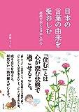 日本の言葉の由来を愛おしむ―語源が伝える日本人の心―