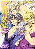 桃色男子 檸檬編 ~柘榴と夏樹の章~ (ジュネットコミックス ピアスシリーズ)
