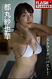 FLASHデジタル写真集 都丸紗也華 ストライク☆バスト!
