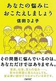 あなたの悩みにおこたえしましょう (朝日文庫)