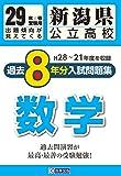 新潟県公立高校過去8ヶ年分(H28―21年度収録)入試問題集数学平成29年春受験用 (公立高校8ヶ年過去問)