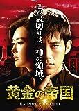 [DVD]黄金の帝国 DVD-SET1