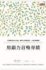 用願力召喚奇蹟:打開你的內在力量,轉化生命能量的108個心靈練習: Miracles Now: 108 Life-Changing Tools for Less Stress, More Flow, and Finding Your True Purpose (Traditional Chinese Edition) Kindle Edition