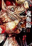 鬼畜島 11 (LINEコミックス)