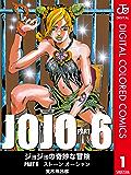 ジョジョの奇妙な冒険 第6部 カラー版 1 (ジャンプコミックスDIGITAL)