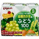 ピジョン 緑黄色野菜&ぶどう100 (125ml×3コパック)×4個