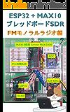 ESP32 + MAX10 ブレッドボードSDR FMモノラルラジオ編