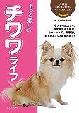 もっと楽しい チワワライフ (犬種別一緒に暮らすためのベーシックマニュアル)