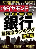 週刊ダイヤモンド 2019年7/6号 [雑誌]