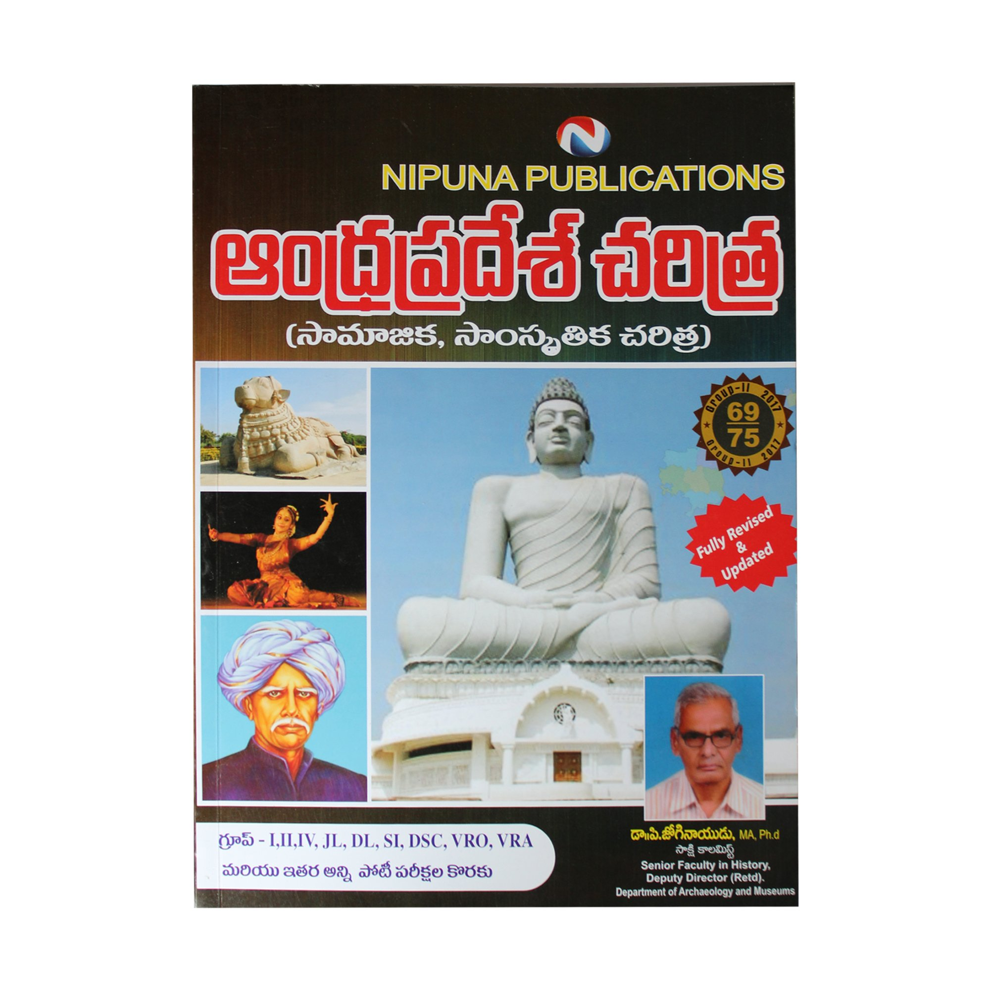 Buy Andhra Pradesh History Book Online at Low Prices in India