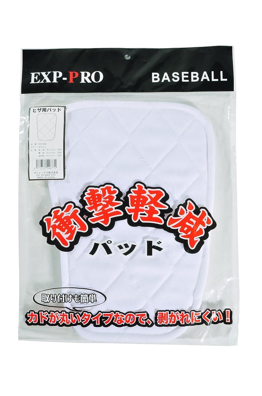 アシックス ベースボール 二ーパット(ひざ補強用パッド) BAQ800