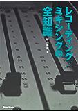 レコーディング/ミキシングの全知識[改訂版]