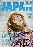 ROCKIN'ON JAPAN (ロッキング・オン・ジャパン) 2014年 11月号 [雑誌]